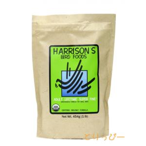 ハリソン(Harrison s) 鳥用ペレット アダルトライフタイム スーパーファイン(極小粒) 454g|torippie
