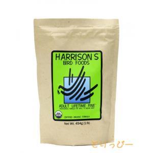 ハリソン(Harrison s) 鳥用ペレット アダルトライフタイム ファイン(小粒) 454g|torippie