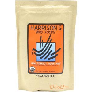 ハリソン(Harrison s) 鳥用ペレット ハイポテンシー スーパーファイン(極小粒) 454g|torippie