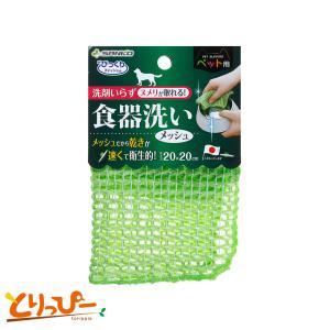 SANKO ペット用食器洗い メッシュ 日本製 BH-24|torippie