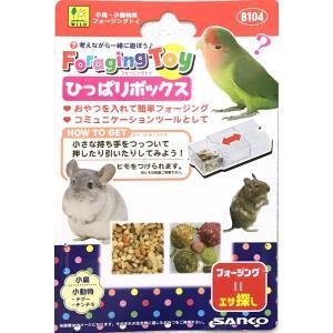 インコのおもちゃ SANKO ひっぱりボックス フォージングトイ B104