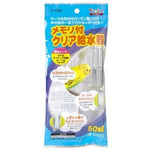 SUDO メモリー付きクリア給水器 バナナ型水入れ P-1590 定形外OK|torippie