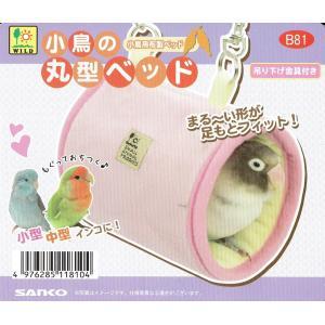 インコのおもちゃ 小鳥の丸型ベッド B81 SANKO|torippie