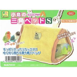 インコのおもちゃ 小鳥の三角ベッドS B82 SANKO