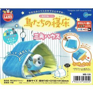 インコのおもちゃ 小鳥たちの寝床 三角ハウス マルカン MB-120|torippie