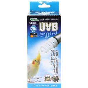 ビバリア 小鳥用紫外線ライト スパイラルUVB for Bird 26W お部屋で安全に日光浴|torippie