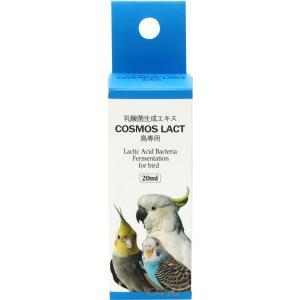 小鳥専用乳酸菌生成エキス 20ml COSMOS LACT コスモスラクト|torippie