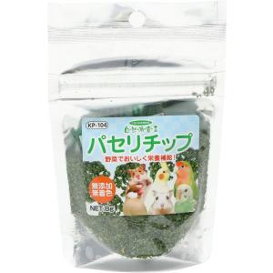 野菜でおいしく栄養補給!  ビタミンCやビタミンB1が豊富で免疫力や体調を整える作用のあるパセリを乾...