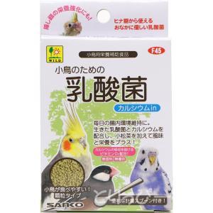 インコのおやつ SANKO 小鳥のための乳酸菌 カルシウムin 20g (F45)|torippie
