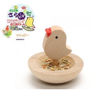 インコのおもちゃ さらっピヨ B73 ゆらゆら食器型トイ SANKO