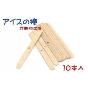 インコのおもちゃ アイスの棒 10本セット 穴開け加工済み|torippie