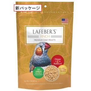 鳥用ペレット LAFEBER'S(ラフィーバー) プレミアムデイリーダイエット フィンチ 454g|torippie
