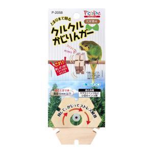インコのおもちゃクルクルかじりんガー  P-2058|torippie