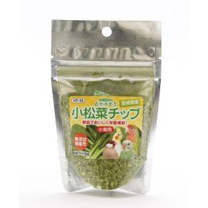 自然派宣言 国産無農薬 小松菜チップ 15g 黒瀬ペットフード|torippie