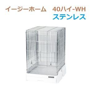三晃商会 イージーホーム ステンレス 40ハイ-WH|torippie