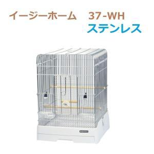三晃商会 イージーホーム バード ステンレス 37-WH|torippie
