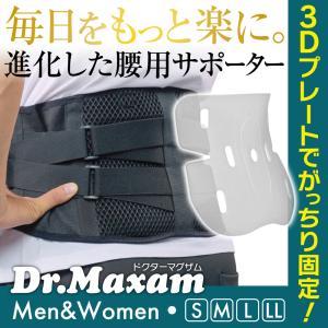 今までの腰痛ベルトではどうにもならない腰の痛みに、新発想のサポートシステムを採用したDr.マグザムの...