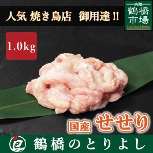 国産 せせり (小肉 ネック) 1.0kg