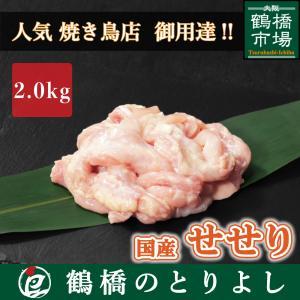 国産 せせり (小肉 ネック) 2.0kg