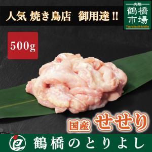 国産 せせり (小肉 ネック) 500g