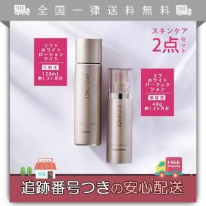 ブライトエイジ 化粧水 乳液状美容液 UVベース 3個セット リフトホワイト ローション パーフェクション UVベース スキンケアセット