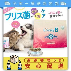 ラブリービー LovelyB ペット用ブリアン 30包