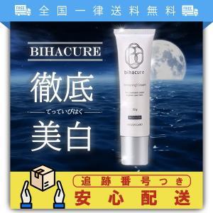 ビハキュア BIHACURE 32g 約1ヶ月分 美白 自然派研究所 2種類の人気美白成分配合 医薬...