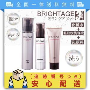 ブライトエイジ エイジングケアセット 化粧水 乳液状美容液 洗顔料 UVベース セット
