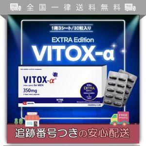 ヴィトックス-α エクストラエディション EXTRA Edition 30粒入り サプリメント