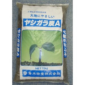 ヤシガラ炭A  15kg入り