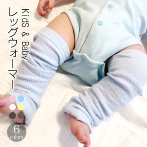 赤ちゃんの足を優しく守ります!  EMワッフルレッグウォーマー、ベビー&キッズ用 0歳〜4歳ぐらいま...