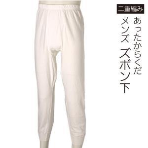 ズボン下 メンズ 暖かい あったからくだ 冬 防寒 綿 二重編 防寒 インナー メンズ タイツ とにかく暖かいズボン下 【日本製】 ゆったり目のズボン下|tortoise1897