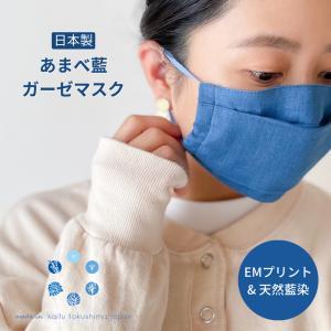 天然藍染マスク(EMプリント入) 日本製 2重ガーゼマスク 花粉 風邪 対策 メール便対応|tortoise1897
