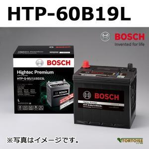 自動車用バッテリー BOSCH(ボッシュ)ハイテックプレミアム HTP-60B19L ※沖縄・離島は発送不可