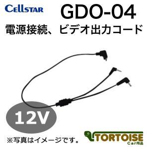 ドライブレコーダー/レーダー探知機用 CELLSTAR(セル...