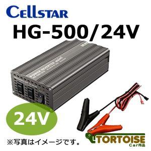 DC/ACインバーター CELLSTAR(セルスター)24V専用 HG-500/24V