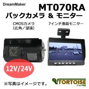 ・広角/望遠の2カメラ搭載 ・DC12V & DC24V対応 ・トラックユーザにおすすめ ・7インチ...