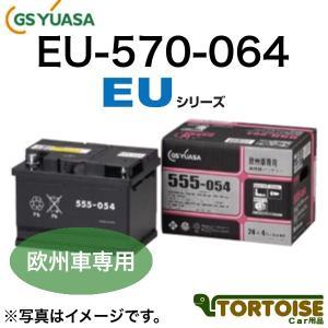 自動車用バッテリー GS YUASA(ジーエス ユアサ)欧州...