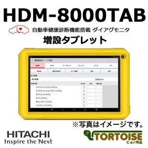 計測機器 電装用テスター 日立(HITACHI) 日立ダイアグモニタ増設用 フロント用タブレット HDM-8000TAB