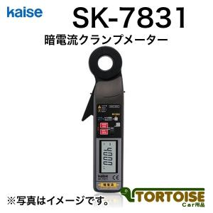 《特長》 ●DC4000mAレンジ搭載クランプするだけで簡単に暗電流を測定 ●パワーオンイニシャライ...