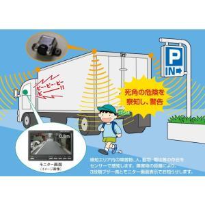 車載用カメラ MITSUBISHI(三菱電機) CAR VISION(カービジョン)トラックソナーシステム TS-K1311
