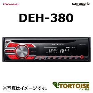 カーオーディオ Pioneer(パイオニア) carrozzeria(カロッツェリア) AVメインユニット(CD) DEH-380