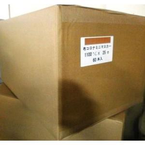 布マスカーコロナミニ 1100×25 茶 60巻入り|toryouya-honnpo