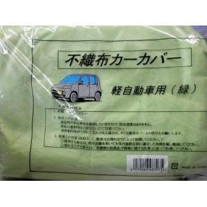 大塚刷毛製造 不織布カーカバー 軽自動車 緑  toryouya-honnpo
