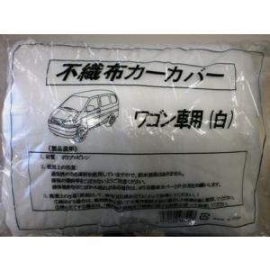 大塚刷毛製造 不織布カーカバー ワゴン車用 白  toryouya-honnpo
