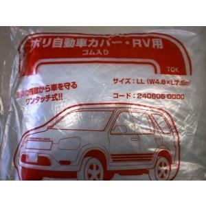 大塚刷毛製造 ポリ自動車カバー・RV用 4.8m×7.5m toryouya-honnpo