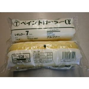 大塚刷毛製造 ペイントローラーα 7インチ 2本|toryouya-honnpo