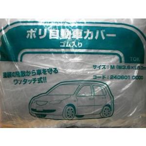 大塚刷毛製造 ポリ自動車カバー Mサイズ 3.6M×6.0M toryouya-honnpo