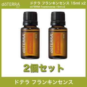 【ドテラ】フランキンセンス 15ml 2本セット