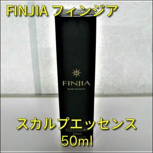 フィンジア FINJIA スカルプエッセンス 50ml